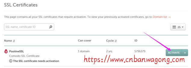 激活新购买的SSL证书