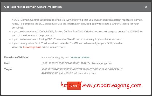 验证域名以及等待下载SSL证书