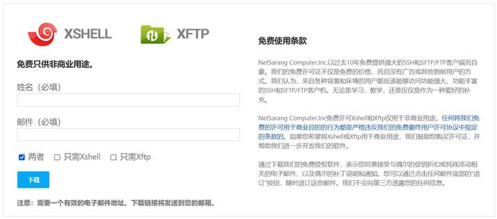 Linux 主机服务器建站必备两款软件 - SSH工具XShell和FTP工具WINSCP