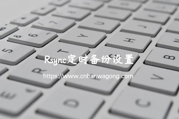 Linux CentOS系统配置rsync实现定时同步备份的记录