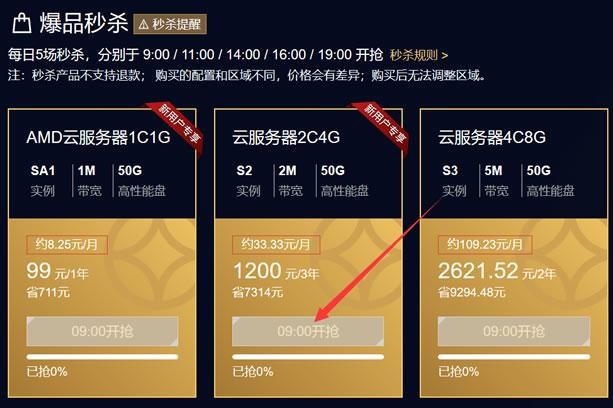 腾讯云服务器新春优惠 - 上海机房2核4G内存5M带宽三年1200元