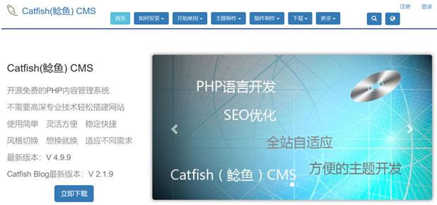 Catfish鮸鱼CMS