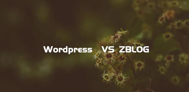 架设个人博客网站选择WordPress程序还是ZBLOG程序