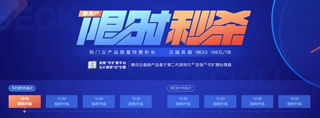 腾讯云服务器新人特惠 - 2M带宽国内建站服务器年付198元