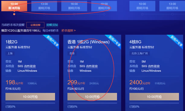 腾讯云香港服务器新人优惠 - 249元1GB内存Linux/299元2GB内存Windows