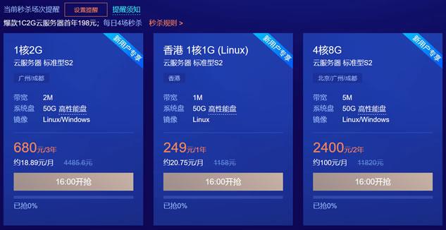 腾讯云优惠活动 - 1核2GB内存2M带宽国内云服务器3年680元