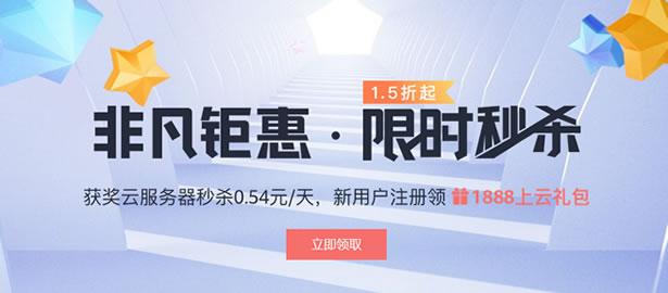 华为云服务器优惠 - 北京/上海/广州 2G/1M服务器新人年付196元 适合建站
