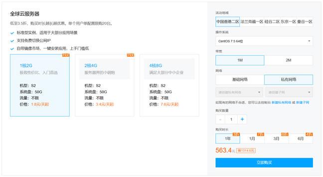 腾讯云服务器全球购优惠活动 - 中国香港服务器2核4G年付568元