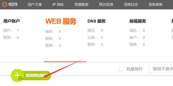 WEB服务器添加网站
