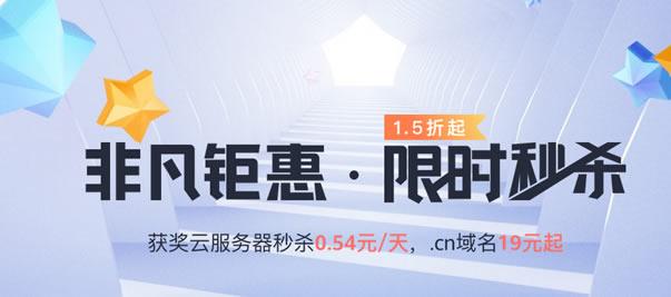华为云服务器限时秒杀活动 - 新用户送代金券/云服务器低至年196元