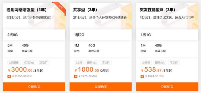 阿里云ECS服务器优惠 - 突发T5服务器低至三年538元