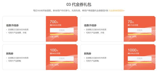 腾讯云十月有礼活动 - 新用户专享99元年服务器/服务器三折/腾讯云代金券