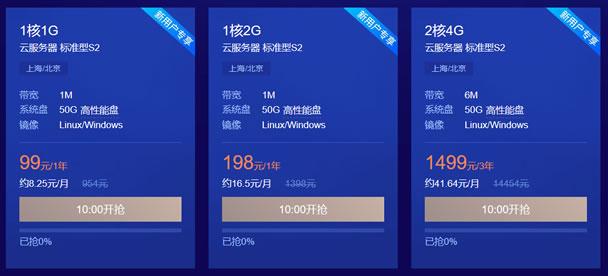 腾讯云服务器新人优惠 - 2核/4GB内存/6M带宽 三年1499元国内服务器适合建站