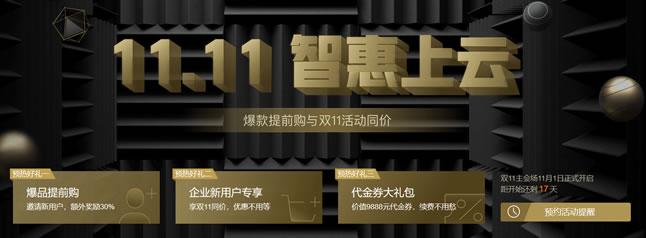 腾讯云服务器双十一提前购优惠 - 2核4GB内存5M带宽 三年998元 适合建站