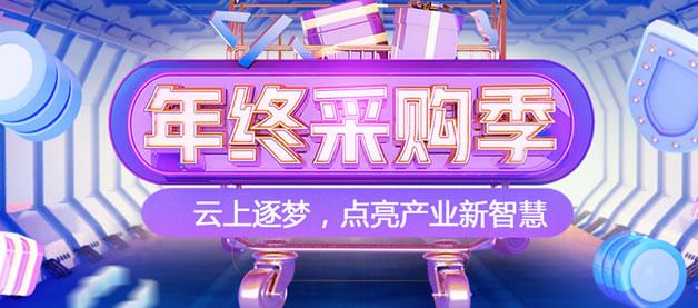 2019年京东云双十一优惠 - 国内云服务器低至三年576元