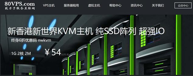 80VPS国内主机商新增香港Cera云主机 五折优惠 3M带宽月70元