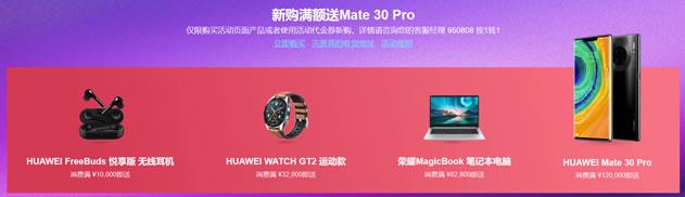新购满额送Mate 30 Pro