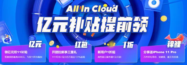 2019阿里云双11拼团活动 云服务器3年229元且多款服务器低至1折