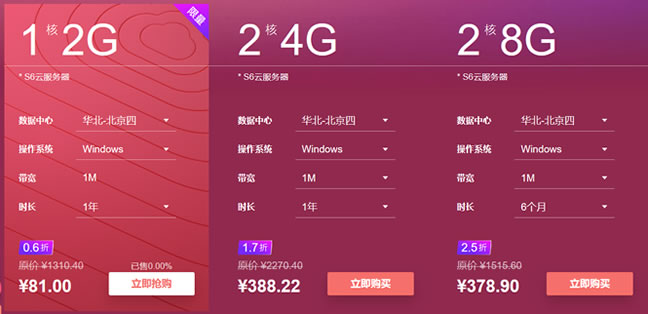 华为云双11活动强力调整 1核/2GB/1M服务器限时年付81元