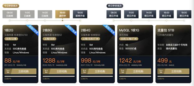 2019腾讯云双11秒杀活动 - 每天五场秒杀特价年付88元云服务器
