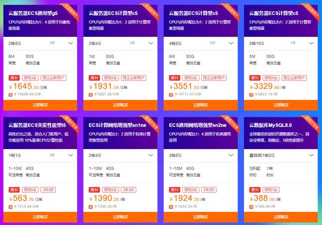 阿里云双11大促活动全面开启 香港服务器年119元 多个分会场同步