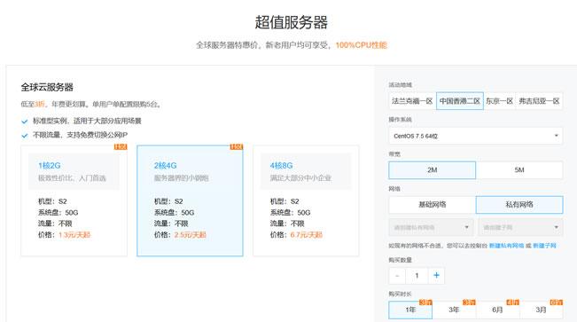 腾讯云全球购优惠活动 香港服务器最高可选5M带宽
