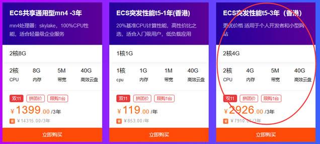 阿里云双十一新人拼团香港服务器4GB/5Mbps 三年2926元