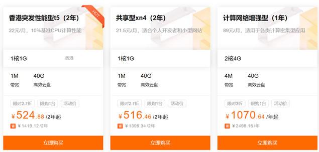 阿里云服务器返场活动 - 香港服务器2年524元/2GB大陆服务器三年1000元