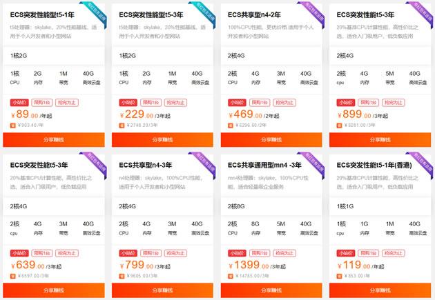 阿里云云小站优惠活动 - 2G云服务器低至年89元 香港服务器低至年119元