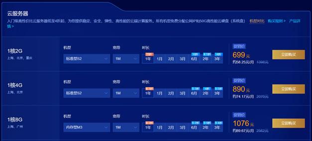 腾讯云双12限时秒杀活动 云服务器年99元/香港服务器年428元