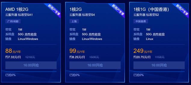 腾讯云年终服务器低至年付88元 香港服务器年付249元