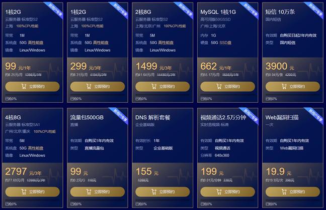 腾讯云2020春季云产品采购季 云服务器低至年99元/3年299元