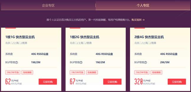 UCloud优刻得双十一优惠 云服务器年62元 包括香港服务器