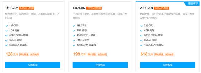 腾讯云轻量服务器新人年134元/香港30M带宽轻量服务器年288元