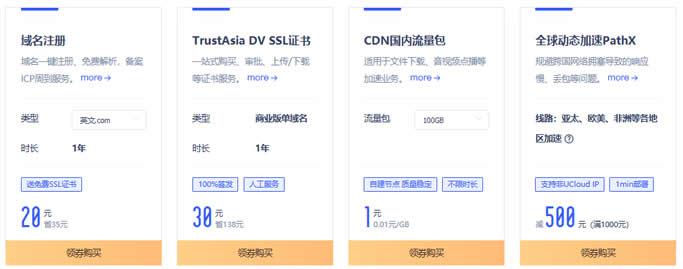 UCloud新用户香港云服务器年付134元(可选全球31个机房)