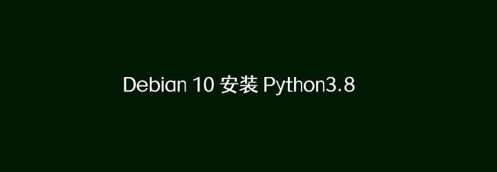 完整在Debian 10系统中安装Python 3.8版本软件